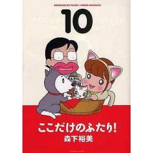 中古その他コミック ここだけのふたり!(アクションC)(完)(10) / 森下裕美|suruga-ya