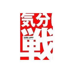 中古その他コミック 気分はもう戦争 / 矢作俊彦・大友克洋|suruga-ya
