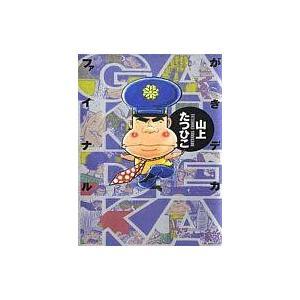 中古その他コミック がきデカファイナル / 山上たつひこ|suruga-ya
