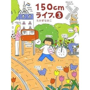 中古その他コミック 150cmライフ。(3) / たかぎなおこ suruga-ya