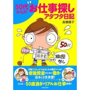 中古その他コミック 50代からのお仕事探しアタフタ日記 / ...