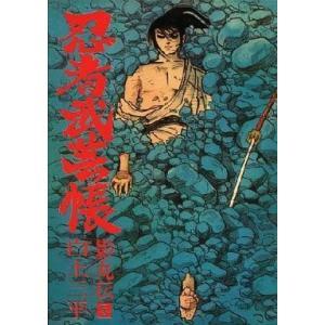 中古その他コミック 外箱欠)3)忍者武芸帳 影丸伝5 / 白土三平