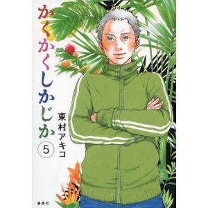 中古その他コミック かくかくしかじか(完)(5) / 東村アキコ