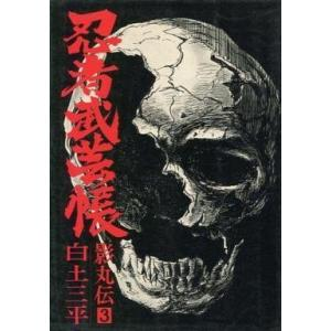中古その他コミック 外箱欠)2)忍者武芸帳 影丸伝3 / 白土三平