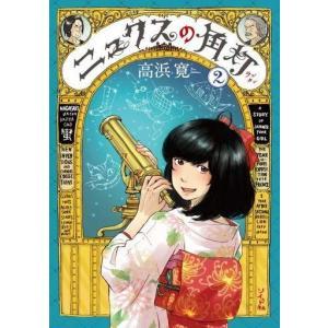 中古その他コミック ニュクスの角灯(2) / 高浜寛|suruga-ya