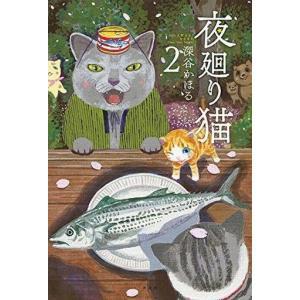 中古その他コミック 夜廻り猫(2) / 深谷かほる|suruga-ya