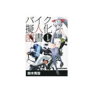 中古その他コミック バイク擬人化菌書(1) /...の関連商品2
