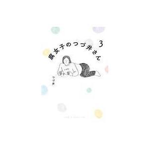 中古その他コミック 腐女子のつづ井さん(3) / つづ井