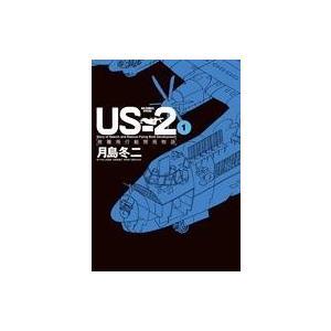 中古その他コミック US-2 救難飛行艇開発物語 / 月島冬二