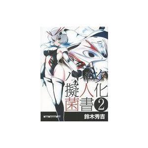 中古その他コミック バイク擬人化菌書(2) /...の関連商品1