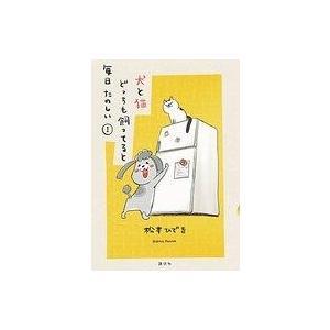 中古その他コミック 犬と猫どっちも飼ってると毎日たのしい(1) / 松本ひで吉|suruga-ya