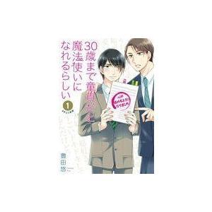 中古その他コミック 30歳まで童貞だと魔法使いになれるらしい(1) / 豊田悠 suruga-ya