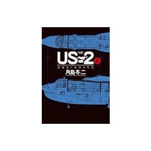 中古その他コミック US-2 救難飛行艇開発物語(2) / 月島冬二