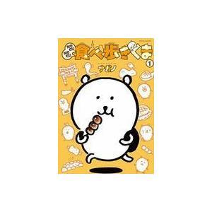 中古その他コミック MOGUMOGU食べ歩きくま(1) / ナガノ