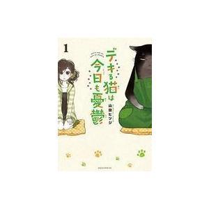 中古その他コミック デキる猫は今日も憂鬱(1) / 山田ヒツジ