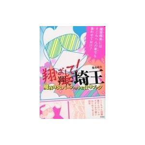 デビューのきっかけ、漫画家としてのブレイク、そして埼玉在住と『翔んで埼玉』執筆……。 今までファンの...