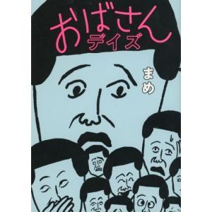 中古その他コミック おばさんデイス / まめ|suruga-ya