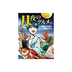 中古その他コミック 月夜のグルメ(1) / 奥西チエ