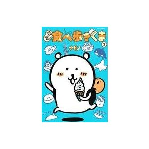 中古その他コミック MOGUMOGU食べ歩きくま(2) / ナガノ