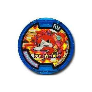 中古妖怪メダル [コード保証無し] ジバニャンS/ひゃくれつ...