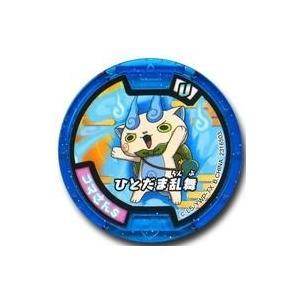 中古妖怪メダル [コード保証無し] コマさんS/ひとだま乱舞...