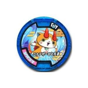 中古妖怪メダル [コード保証無し] ジバコマ/ニャンげーひと...