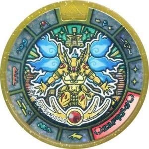 中古妖怪メダル [コード保証無し] エルドラゴーン 秘宝妖怪...