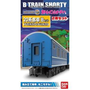 新品Nゲージ(車両) 20系客車 Bセット(2両セット) 「Bトレインショーティー」