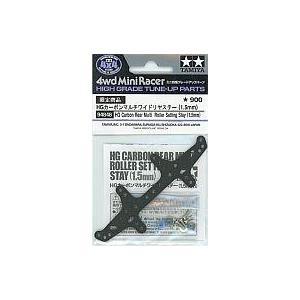中古プラモデル HGカーボンマルチワイドリヤステー(1.5mm) [94848]