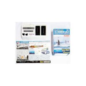 中古プラモデル 1/700 第6号潜水艇&マイクロ水中モーター(DSRVカラー) 「世界の艦船 海上...