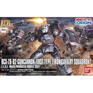 新品プラモデル 1/144 HG RCX-76-02 ガンキャノン 最初期型(鉄騎兵中隊機) 「機動戦士ガンダム THE