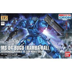 新品プラモデル 1/144 HG MS-04 ブグ(ランバ・ラル機) 「機動戦士ガンダム THE ORIGIN」