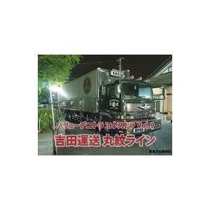 新品プラモデル 1/32 吉田運送 丸紋ライン 「バリューデコトラエクストラシリーズ No.9」 [55595]|suruga-ya