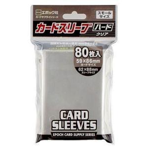新品サプライ カードスリーブハード クリア スモールサイズ