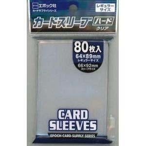 新品サプライ カードスリーブハード クリア レギュラーサイズ