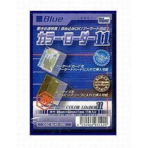 新品サプライ カードアクセサリコレクション カラー・ローダー11 ブルー|suruga-ya