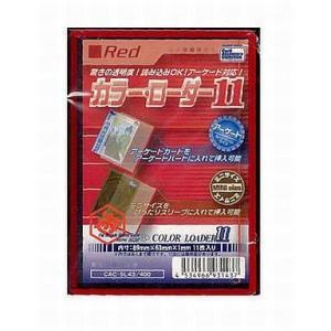 新品サプライ カードアクセサリコレクション カラー・ローダー11 レッド suruga-ya