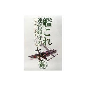 中古カレンダー 艦隊これくしょん〜艦これ〜 運営鎮守府 公式カレンダー 二○一九
