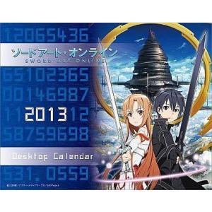 中古カレンダー ソードアート・オンライン 2013年度卓上カレンダーの商品画像|ナビ