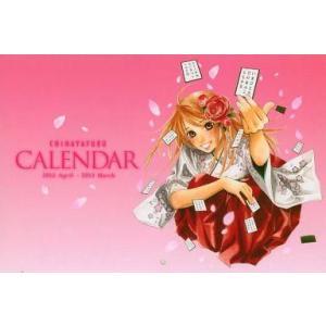 中古カレンダー ちはやふる 2012年度スクールカレンダー BE・LOVE 2012年8号付録