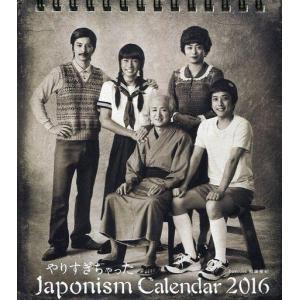 中古カレンダー 嵐 やりすぎちゃったJaponismカレンダ...