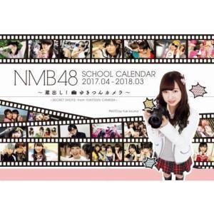 中古カレンダー [生写真欠品] NMB48 スクールカレンダー 2017-2018 蔵出し! ゆきつ...