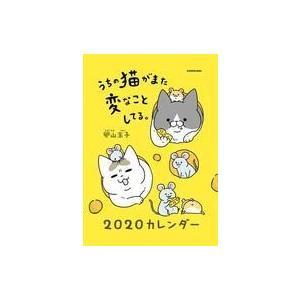 新品カレンダー うちの猫がまた変なことしてる。 2020年度カレンダー