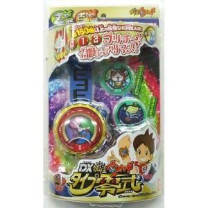 中古おもちゃ [コード保証無し] DX妖怪ウォッチタイプ零式  「妖怪ウォッチ」