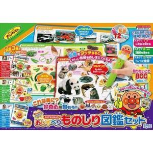新品おもちゃ おしゃべり ものしり図鑑セット 「それいけ!アンパンマン」|suruga-ya