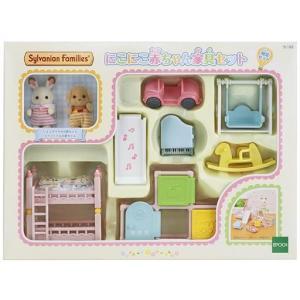 新品おもちゃ にこにこ赤ちゃん家具セット 「シルバニアファミリー」