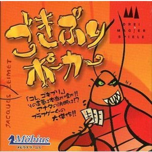 中古ボードゲーム ごきぶりポーカー 日本語版 (Kakerlakenpoker)