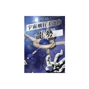 中古ボードゲーム 〜銃爪 宇宙〜 宇宙飛行士選抜 龍勢