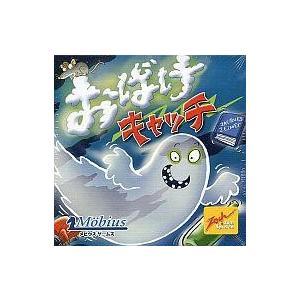 中古ボードゲーム おばけキャッチ 日本語版 (Geistes Blitz)