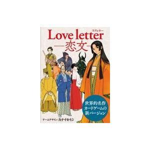 新品ボードゲーム カードゲーム ラブレター -恋文-